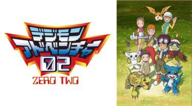 デジモンアドベンチャー02のアニメ動画を全話無料視聴できるサイトまとめ