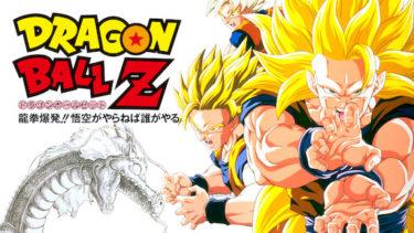 劇場版 ドラゴンボールZ 龍拳爆発の動画を無料フル視聴できるサイトまとめ