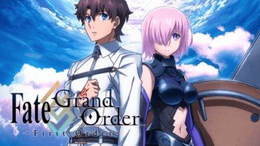 Fate/Grand Order-First Order-の動画を無料フル視聴できるサイトまとめ