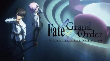 Fate/Grand Order-MOONLIGHT/LOSTROOM-の動画を無料フル視聴できるサイトまとめ