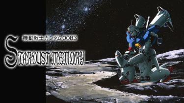 機動戦士ガンダム0083 STARDUST MEMORYのアニメ動画を全話無料視聴できるサイトまとめ