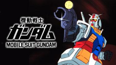 劇場版 機動戦士ガンダム(Ⅰ〜Ⅲ)の動画を無料フル視聴できるサイトまとめ