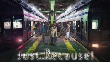 Just Because!のアニメ動画を全話無料視聴できるサイトまとめ