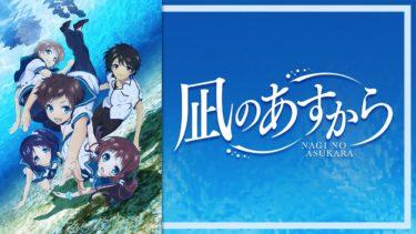凪のあすからのアニメ動画を全話無料視聴できるサイトまとめ