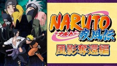NARUTO-ナルト- 疾風伝 風影奪還編のアニメ動画を全話無料視聴できるサイトまとめ