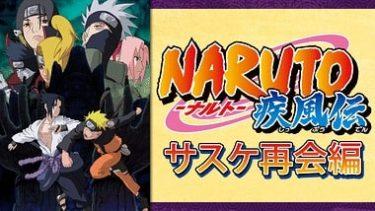 NARUTO-ナルト- 疾風伝 サスケ再会編のアニメ動画を全話無料視聴できるサイトまとめ