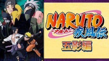 NARUTO-ナルト- 疾風伝 五影編のアニメ動画を全話無料視聴できるサイトまとめ