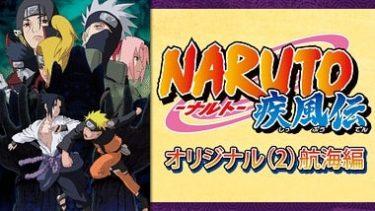 NARUTO-ナルト- 疾風伝 オリジナル(2) 航海編のアニメ動画を全話無料視聴できるサイトまとめ