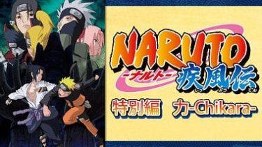 NARUTO-ナルト- 疾風伝 特別編 力-Chikara-のアニメ動画を全話無料視聴できるサイトまとめ