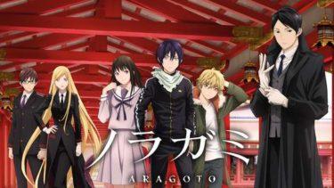 ノラガミ ARAGOTO(2期)のアニメ動画を全話無料視聴できるサイトまとめ