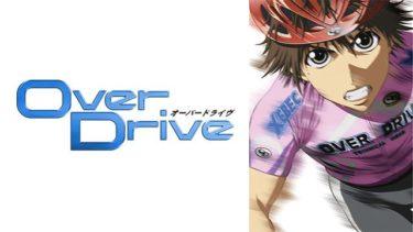 OverDrive オーバードライブのアニメ動画を全話無料視聴できるサイトまとめ