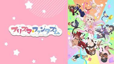 Fate/kaleid linerプリズマファンタズムの動画を無料フル視聴できるサイトまとめ