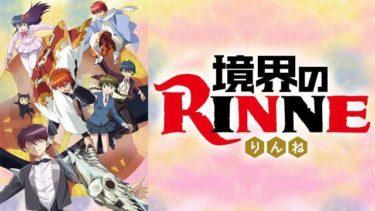 境界のRINNEのアニメ動画を全話無料視聴できるサイトまとめ