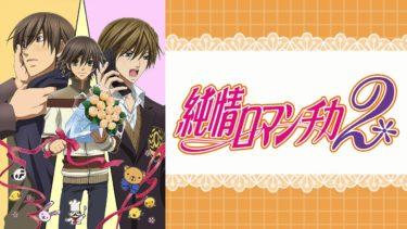 純情ロマンチカ2のアニメ動画を全話無料視聴できるサイトまとめ