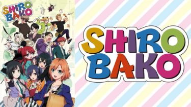 SHIROBAKO(シロバコ)のアニメ動画を全話無料視聴できるサイトまとめ