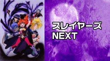 スレイヤーズNEXTのアニメ動画を全話無料視聴できるサイトまとめ