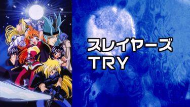 スレイヤーズTRYのアニメ動画を全話無料視聴できるサイトまとめ