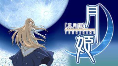 真月譚月姫のアニメ動画を全話無料視聴できるサイトまとめ