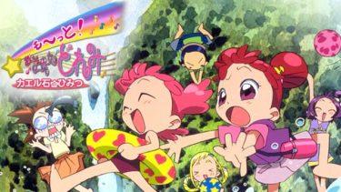 も~っと!おジャ魔女どれみのアニメ映画を無料フル視聴できるサイトまとめ