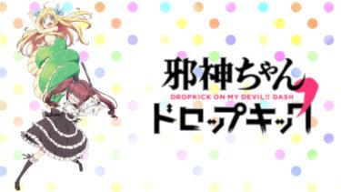 邪神ちゃんドロップキック'(2期)のアニメ動画を全話無料視聴できるサイトまとめ