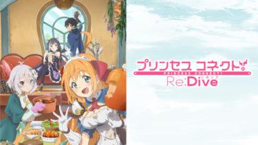 プリンセスコネクト!Re:Diveのアニメ動画を全話無料視聴できるサイトまとめ