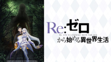 Re:ゼロから始める異世界生活(2期)のアニメ動画を全話無料視聴できるサイトまとめ