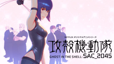 攻殻機動隊 SAC_2045のアニメ動画を全話無料視聴できるサイトまとめ