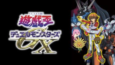 遊戯王デュエルモンスターズGXのアニメ動画を全話無料視聴できるサイトまとめ