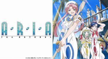 ARIA The NATURAL(2期)のアニメ動画を全話無料視聴できるサイトまとめ