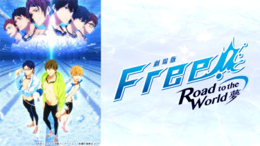 劇場版 Free!-Road to the World-夢のアニメ動画を無料フル視聴できるサイトまとめ