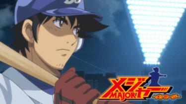 メジャー メッセージ(OVA)のアニメ動画を無料フル視聴できるサイトまとめ
