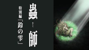 蟲師 特別編「鈴の雫」の動画を無料フル視聴できるサイトまとめ