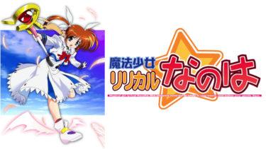 魔法少女リリカルなのは(1期)のアニメ動画を全話無料視聴できるサイトまとめ