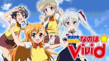 魔法少女リリカルなのはViVid(4期)のアニメ動画を全話無料視聴できるサイトまとめ