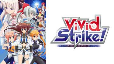 ViVid Strike!のアニメ動画を全話無料視聴できるサイトまとめ
