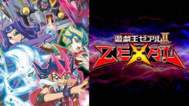 遊戯王ZEXAL II(2期)のアニメ動画を無料フル視聴できるサイトまとめ