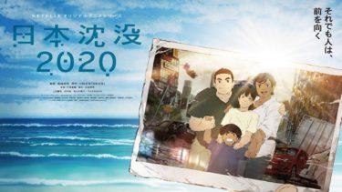 日本沈没2020のアニメ動画を全話無料視聴できるサイトまとめ