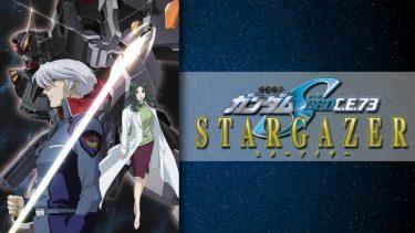 機動戦士ガンダムSEED C.E.73 STARGAZERのアニメ動画を全話無料視聴できるサイトまとめ