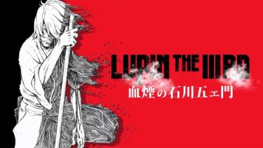 LUPIN THE IIIRD 血煙の石川五ェ門の動画を無料フル視聴できるサイトまとめ