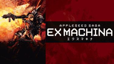 EX MACHINA-APPLESEED SAGA-の動画を無料フル視聴できるサイトまとめ