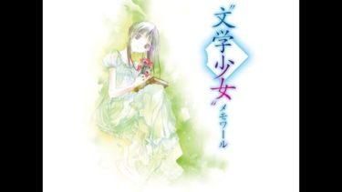 文学少女メモワールⅠ/Ⅱ/Ⅲ(OVA)のアニメ動画を全話無料視聴できるサイトまとめ