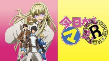 今日からマ王!R(OVA)のアニメ動画を全話無料視聴できるサイトまとめ