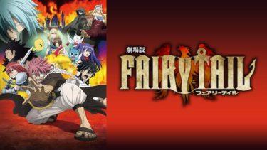 劇場版 FAIRY TAIL -鳳凰の巫女-の動画を無料フル視聴できるサイトまとめ