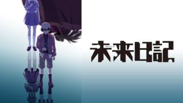 未来日記のアニメ動画を全話無料視聴できるサイトまとめ