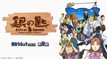 銀の匙-Siver Spoon-(2期)のアニメ動画を全話無料視聴できるサイトまとめ