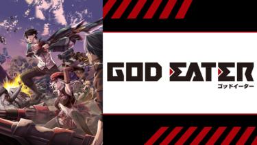 GOD EATERのアニメ動画を全話無料視聴できるサイトまとめ
