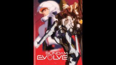 GUNDAM EVOLVE(1期)のアニメ動画を全話無料視聴できるサイトまとめ