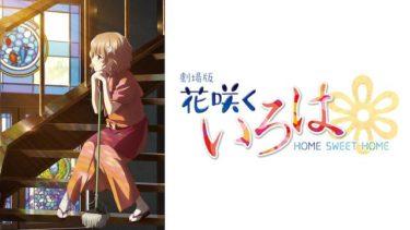 劇場版 花咲くいろは HOME SWEET HOMEの動画を無料フル視聴できるサイトまとめ