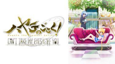 ハヤテのごとく!CAN'T TAKE MY EYES OFF YOU(3期)のアニメ動画を全話無料視聴できるサイトまとめ