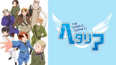 ヘタリア The world twinkle(6期)のアニメ動画を全話無料視聴できるサイトまとめ